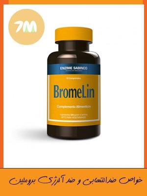 خواص ضدالتهابی و ضد آلرژی بروملین