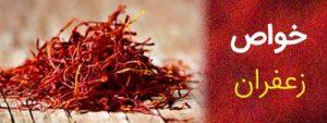 خواص زعفران-وبلاگ هفت مغز-فروشگاه اینترنتی آجیل و خشکبار هفت مغز