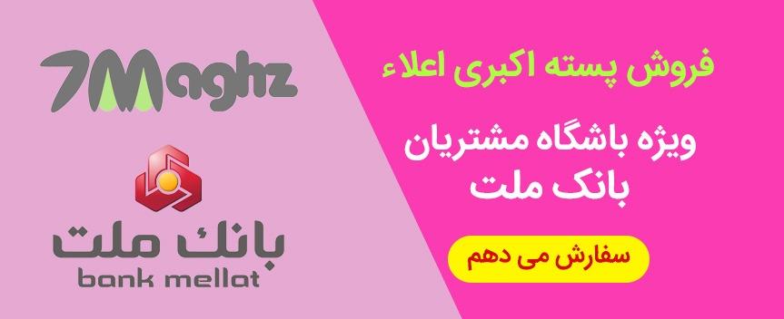 آجیل و خشکبار هفت مغز-بانک ملت-خرید پسته اکبری