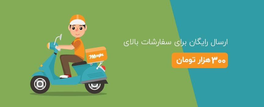 خرید آحیل هفت مغز-ارسال رایگان-شب یلدا-خرید اینترنتی