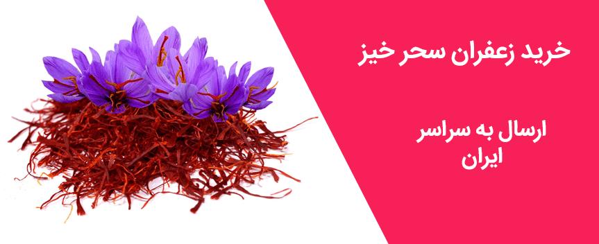 خرید زعفران -زعفران سحرخیز-فرئشگاه اینترنتی آجیل و خشکبار هفت مغز