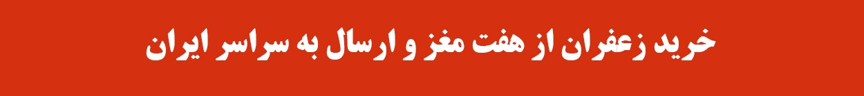 خرید زعفران هفت مغز-فروش زعفران سحرخیز-فروش زعفران قاینات-ارسال انواع زعفران سرگل به سراسر ایران