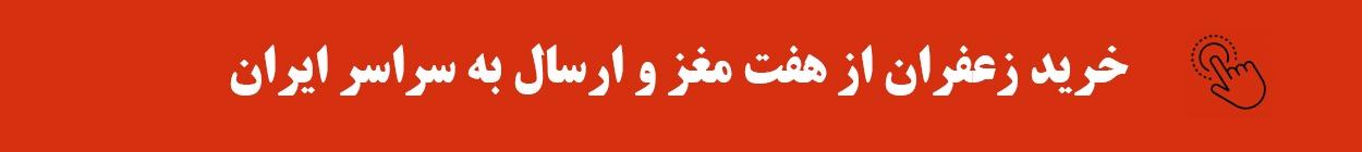 خرید زعفران هفت مغز-فروش زعفران سحرخیز-فروش زعفران قاینات-ارسال زعفران به سراسر ایران