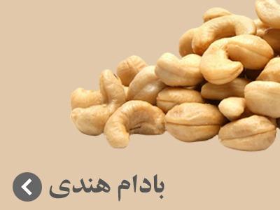خرید انواع بادام هندی-فروش انواع بادام هندی-فروشگاه آنلاین آجیل و خشکبار هفت مغز