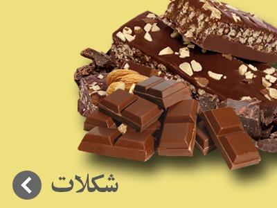 خرید و قیمت انواع شکلات-فروش انواع شکلات-فروشگاه آنلاین آجیل و خشکبار هفت مغز
