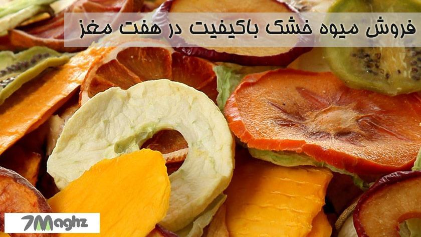 خرید و فروش میوه خشک