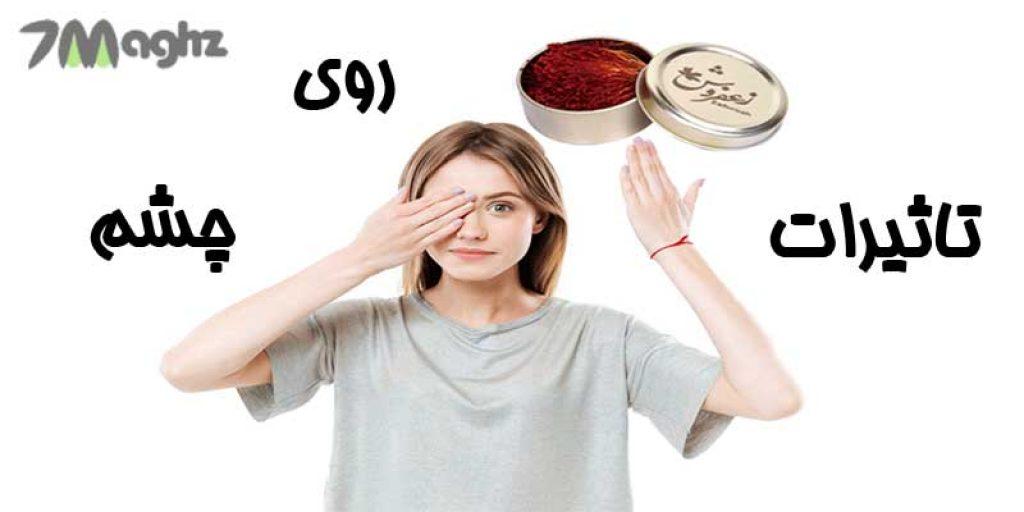 مضرات افراط در مصرف زعفران برای چشم