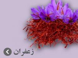 خرید انواع زعفران-فروش انواع زعفران-فروشگاه آنلاین آجیل و خشکبار هفت مغز