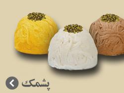 خرید انواع پشمک-فروش انواع پشمک حاج عبدالله-فروشگاه آنلاین آجیل و خشکبار هفت مغز